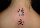 'Sex' kanji tattoo