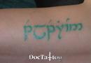 Elves runes tattoo, healed
