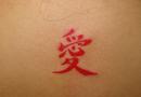 'Love' kanji tattoo